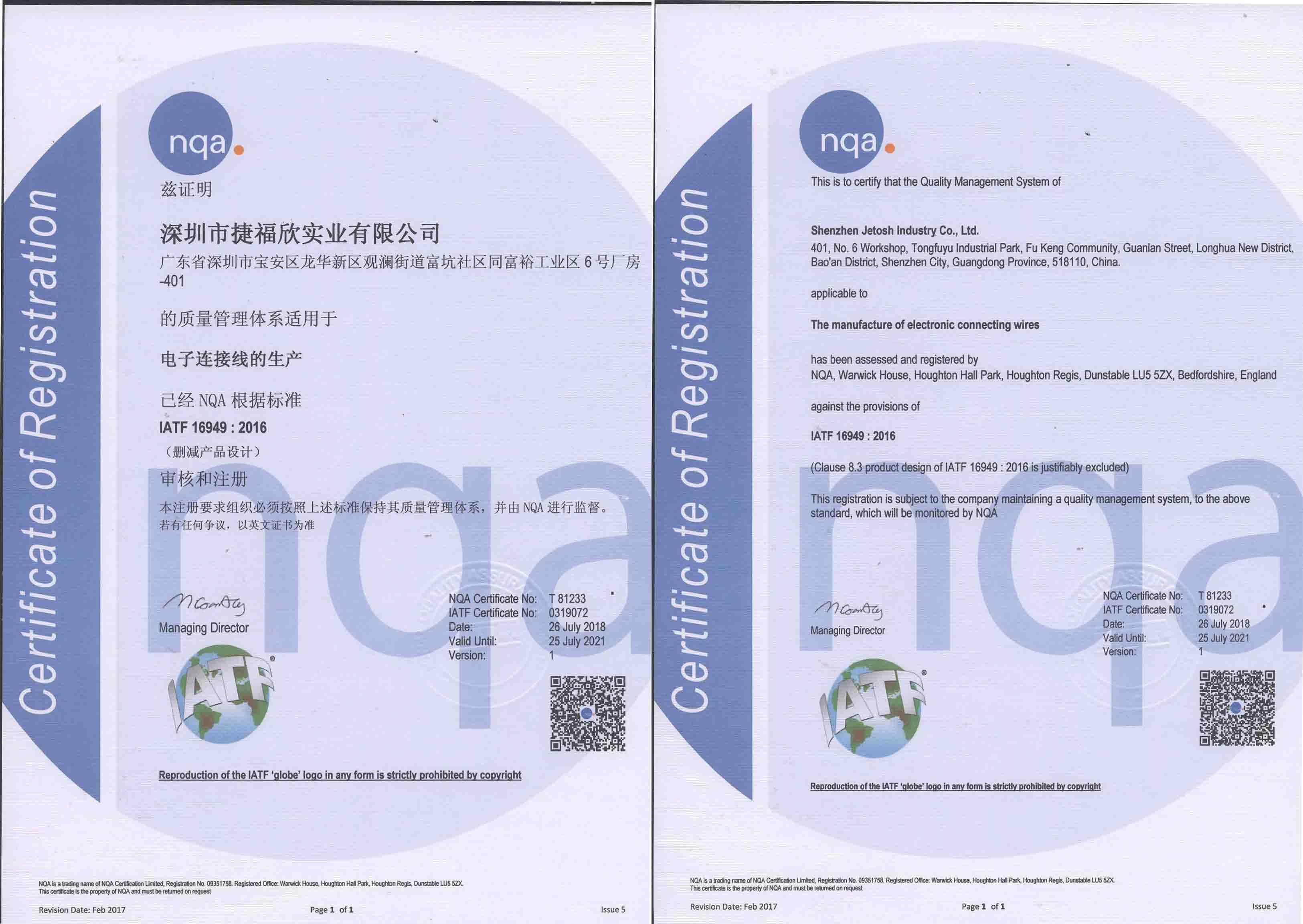 JETOSH Certificates: Quality Association member units